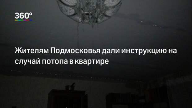 Жителям Подмосковья дали инструкцию на случай потопа в квартире