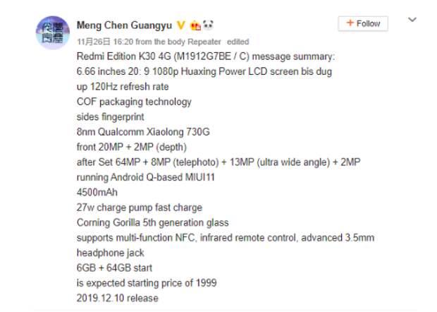 Раскрыты характеристики и цена Redmi K30