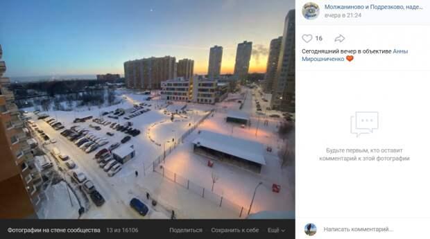 Фото дня: закат в объективе жительницы Молжаниновского
