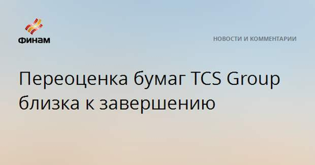 Переоценка бумаг TCS Group близка к завершению