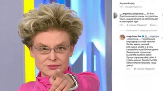 Блогер Лена Миро заступилась за Малышеву перед хейтерами после вопроса про диету