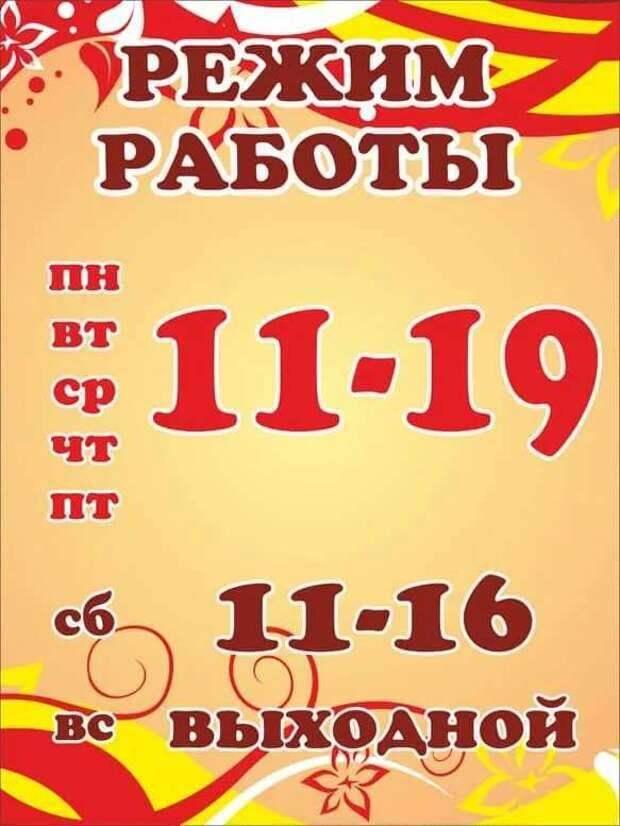 Прикольные вывески. Подборка chert-poberi-vv-chert-poberi-vv-38160416012021-1 картинка chert-poberi-vv-38160416012021-1