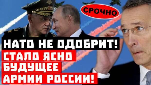 Гиперлупа не будет! Стало ясно будущее Армии России!