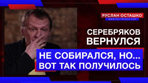Не прижившийся в Канаде Серебряков утверждает, что вовсе-то не собирался покидать Россию