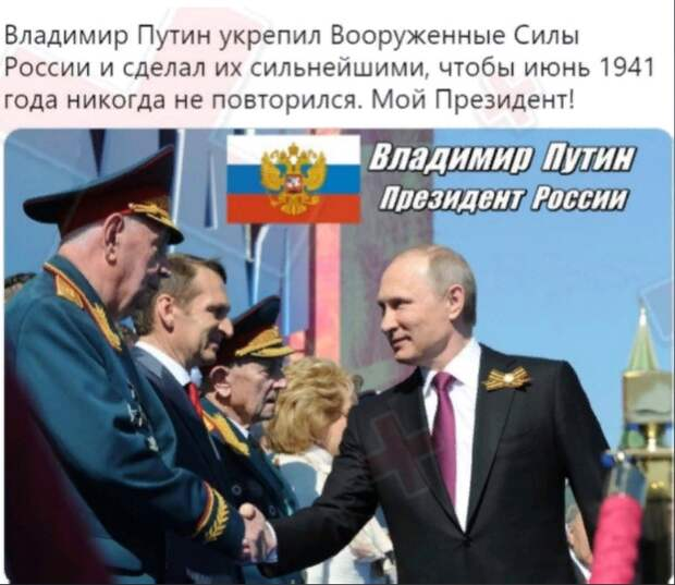 Путин победил в Третьей Мировой войне без единого выстрела