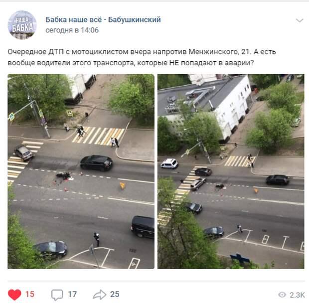 На Менжинского мотоциклист врезался в легковушку