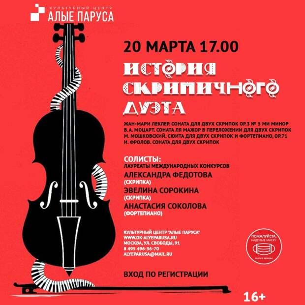 20 марта в КЦ «Алые паруса» пройдет концерт камерной музыки