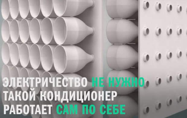 Самодельный кондиционер из пластиковых бутылок, который работает без электричества
