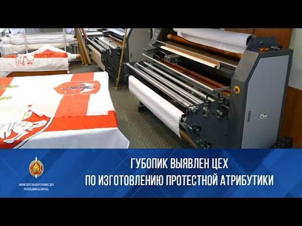 В Минске выявлен цех по изготовлению протестной атрибутики