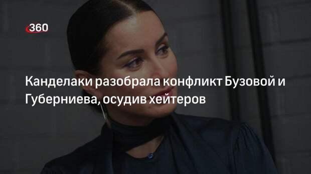 Канделаки разобрала конфликт Бузовой и Губерниева, осудив хейтеров