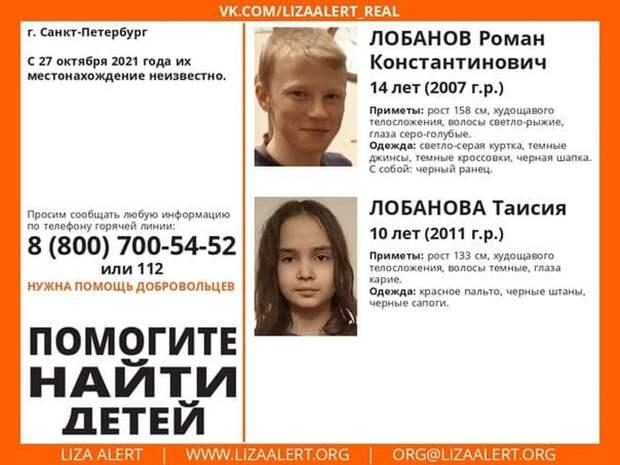 В Петербурге исчезли двое детей