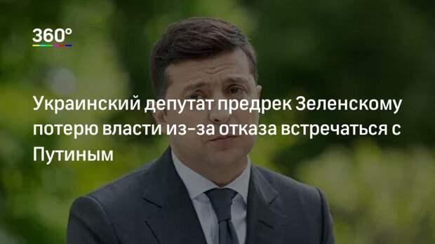 Украинский депутат предрек Зеленскому потерю власти из-за отказа встречаться с Путиным