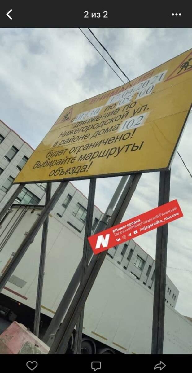 На участке Нижегородской улицы 17 апреля ограничат движение