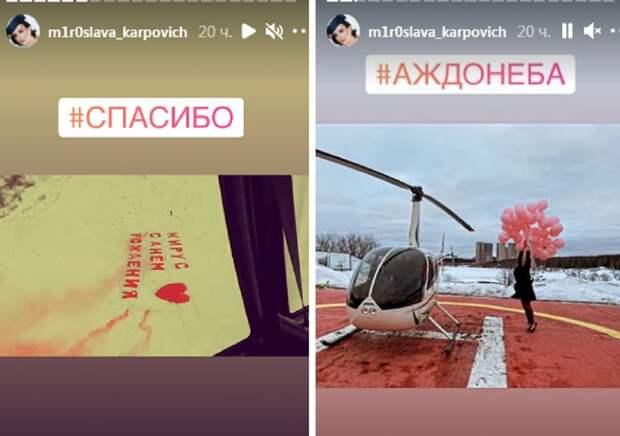 Прилучный устроил Карпович роскошный день рождения