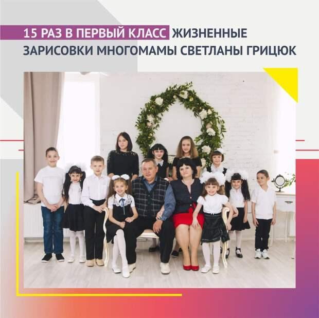 Материнство - как призвание: Светлана Грицюк с любовью о своих 15 детях