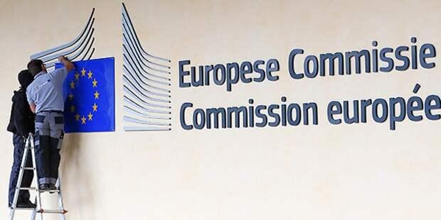 Evrokomissia