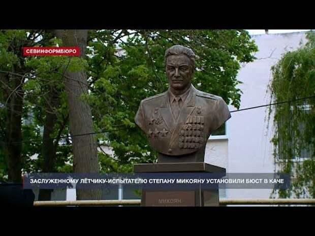 В Каче установили бюст Герою Советского Союза Степану Микояну