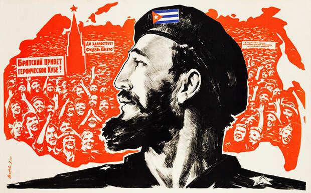Э. Арцрунян. Братский привет героической Кубе!
