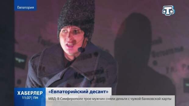 В Крыму представили документальный спектакль «Евпаторийский десант»