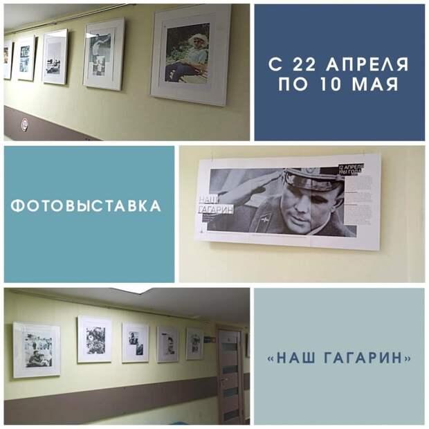 В культурном центре «Феникс» открылась выставка, посвященная Юрию Гагарину