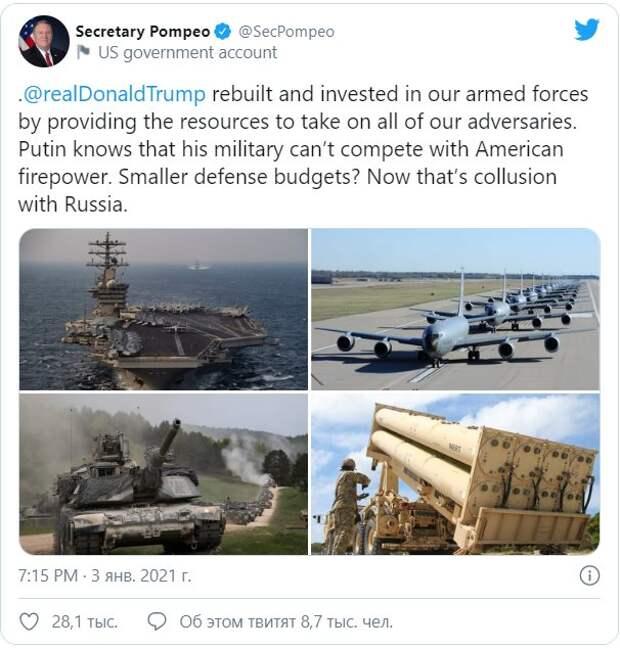 """""""Путин знает"""": Помпео раскрыл всему миру """"сговор с Россией"""". Американцы обхохотались"""