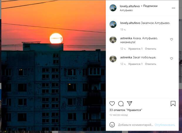 Фото дня: закатное солнце расположилось на крыше дома в Алтуфьеве