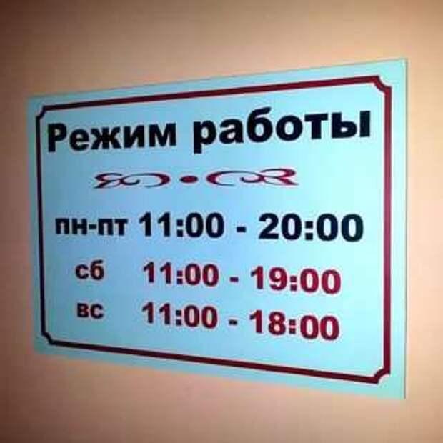 Прикольные вывески. Подборка chert-poberi-vv-chert-poberi-vv-38160416012021-10 картинка chert-poberi-vv-38160416012021-10