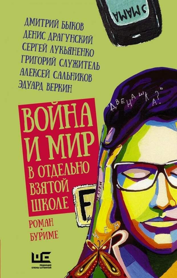 Российские писатели написали коллективный роман-буриме
