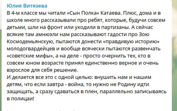 """""""Если завтра война - сразу в плен!"""": Витязева раскрыла цель """"всяких Амнуэлей"""""""