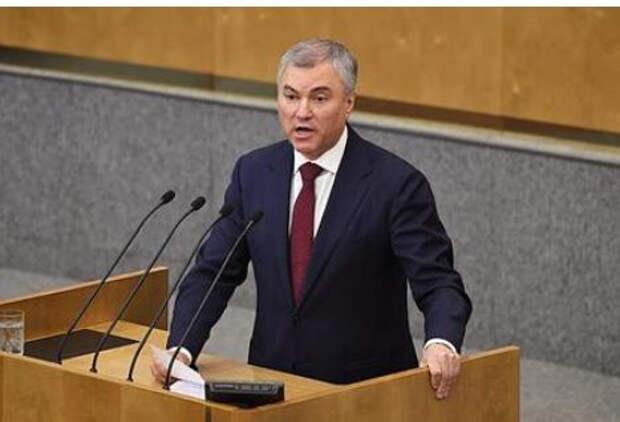 Володин отреагировал на заявление Зеленского о полномасштабной войне с Россией