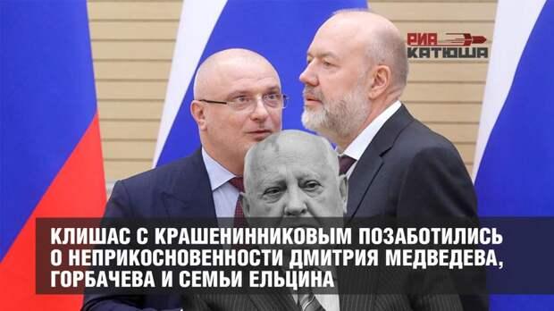 Клишас с Крашенинниковым позаботились о неприкосновенности Дмитрия Медведева, Горбачева и семьи Ельцина