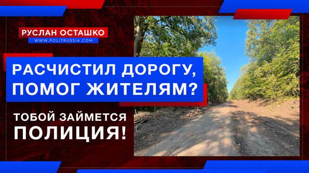 Жители Мордовии защищают бизнесмена, расчистившего дорогу и ставшего обвиняемым