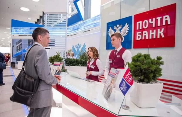 """Чистая прибыль """"Почта Банка"""" по итогам 2020 года сократилась почти на 6%"""