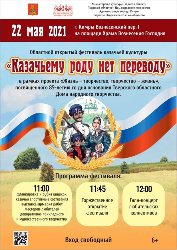В городе Кимры Тверской области пройдёт фестиваль казачьей культуры