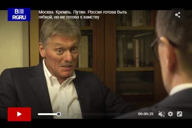 Песков заявил о неготовности России терпеть хамство США