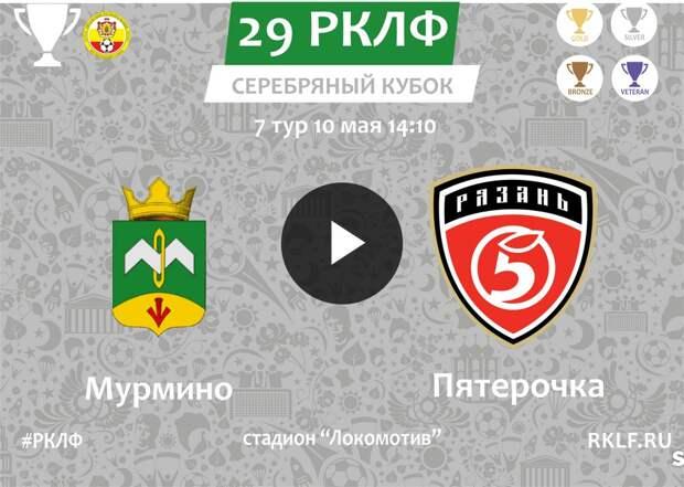 29 РКЛФ Серебряный Кубок Мурмино - Пятерочка 2:2
