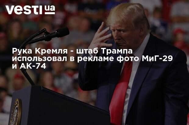Рука Кремля - штаб Трампа использовал в рекламе фото МиГ-29 и АК-74
