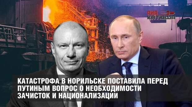 Катастрофа в Норильске поставила перед Путиным вопрос о необходимости зачисток и национализации