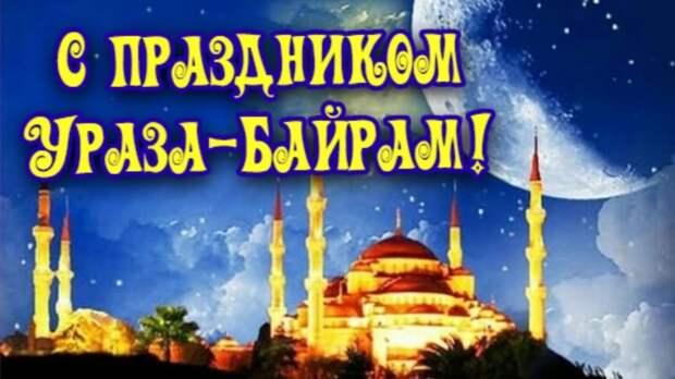 Поздравление руководства Советского района с праздником Ураза-байрам