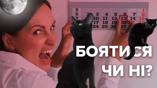Пятница 13 число: 5 суеверий, столь же плохих, как пятница 13