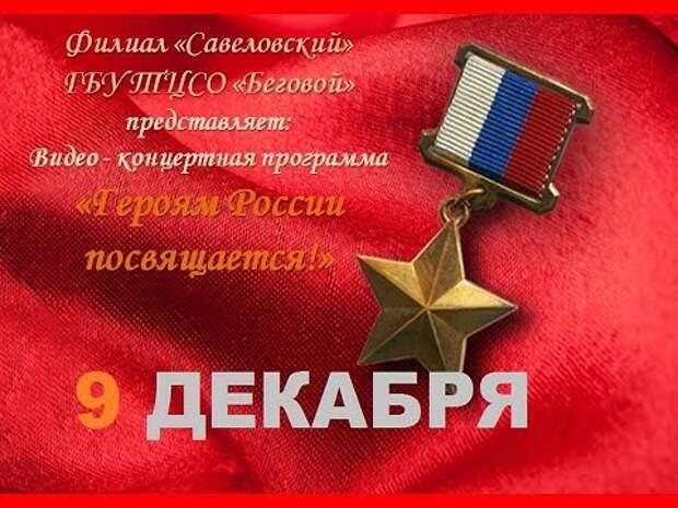 В Савеловском состоялась премьера патриотической видеоконцертной программы ко Дню Героев Отечества
