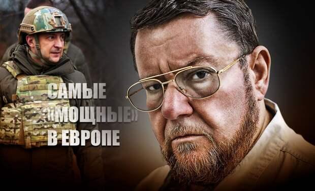 «Понимаете, я не психиатр»: Сатановский оценил обещание Зеленского «превратиться в самую мощную армию Европы»