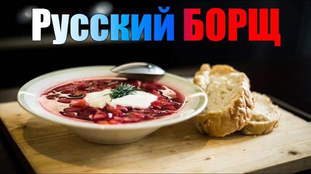 Убойная зрада: Google назвал «украинский борщ» одним из вариантов «русского исторического блюда»