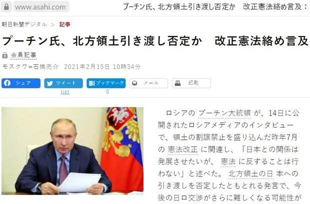 Владимир Карасёв: В Японии поняли суть русских поправок в Конституцию