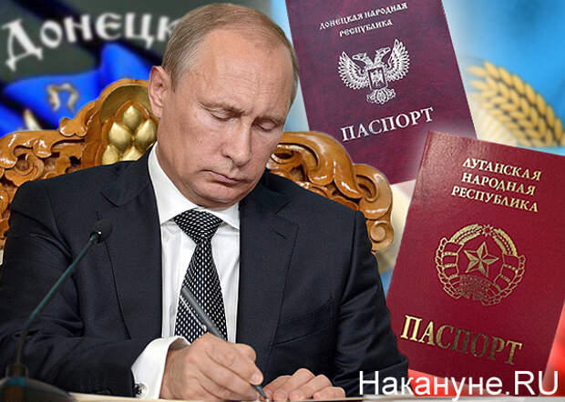 коллаж, Владимир Путин, указ, ДНР, ЛНР, паспорта(2017)|Фото: Накануне.RU