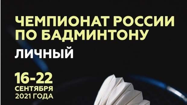 Личный чемпионат России 2021 - ПОЛУФИНАЛЫ - КОРТ 2 - ДЕНЬ 4 - 20.09.2021