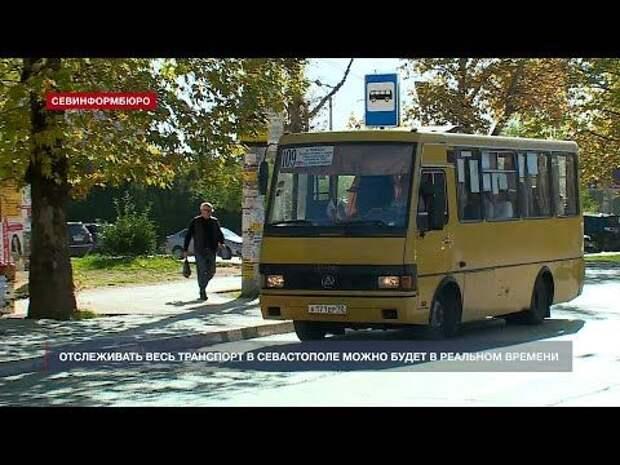 Отслеживать движение транспорта в Севастополе можно будет в реальном времени