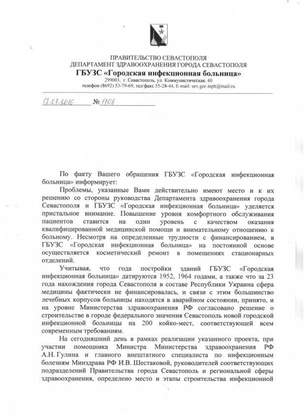 Департамент здравоохранения Севастополя старается успеть и тут, и там (документ, фото)