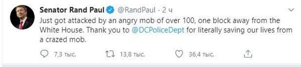 Стало известно о нападении на сенатора США Рэнда Пола