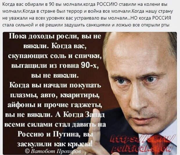 Стыдно быть патриотом России? Выход там господа - товарищи